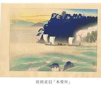 Iwata Masami: Kiso River — 木曽川 - Japanese Art Open Database