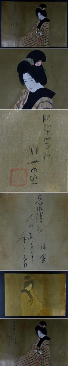 Jinbo Tomoyo: Bijin Reclining - Japanese Art Open Database