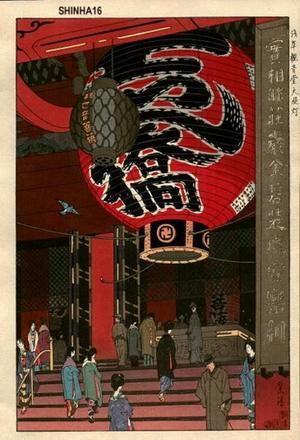 笠松紫浪: Great Lantern at the Asakusa Kannondo - Japanese Art Open Database