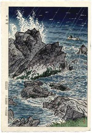笠松紫浪: Inubozaki Cape, Inubo Point - Japanese Art Open Database