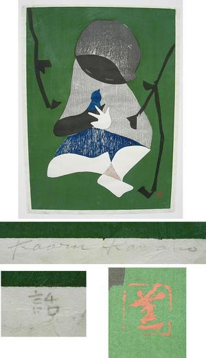 河野薫: Conversation- LE - Japanese Art Open Database