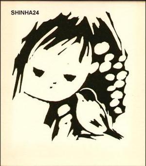 河野薫: Girl and bird- binary - Japanese Art Open Database