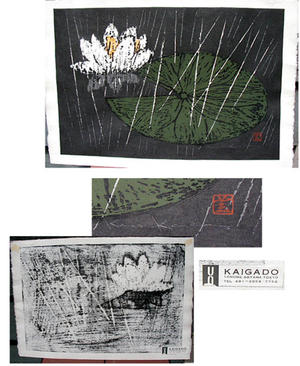 河野薫: Quiet Rain (B) - Japanese Art Open Database