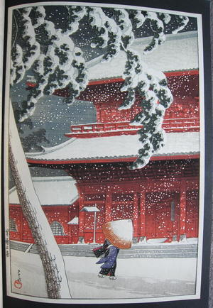 川瀬巴水: The Zojoji Temple - Japanese Art Open Database