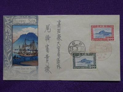 川瀬巴水: Beppu Spa - 1 — 別府観光 - Japanese Art Open Database
