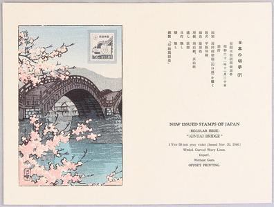 川瀬巴水: Kintai Bridge - First Date Cover - Japanese Art Open Database