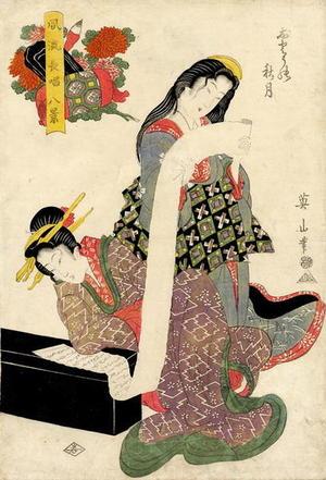 菊川英山: he Love Letter - Japanese Art Open Database