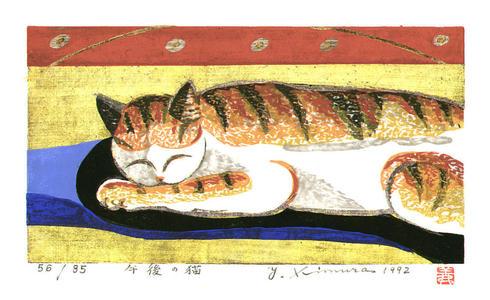 Kimura Yoshiharu: Afternoon Cat - Gogo no Neko - Japanese Art Open Database