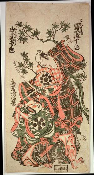 鳥居清信: Actors Tomizawa Tatsujuro and Yamashita Matataro in the Roles of Koremochi and Watanabe Kio - Japanese Art Open Database
