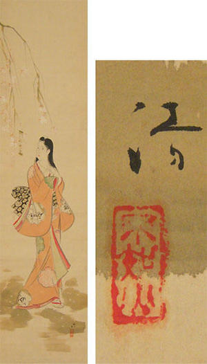 Kiyoshi Kobayakawa: Tanabata Bijin - Japanese Art Open Database