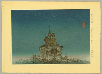 Shusei: Star Spangled Night in Harbin - China - Japanese Art Open Database