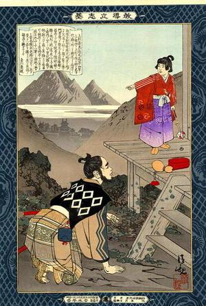 Kobayashi Kiyochika: A young Samurai bowing before a young Prince playing Japanese Croquet - Japanese Art Open Database