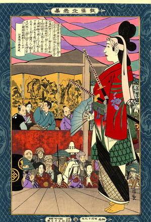 小林清親: Hideyoshi's adopted son Toyotomi Hideyasu performing on a stage - Japanese Art Open Database
