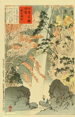 小林清親: Yoro Waterfall - Japanese Art Open Database