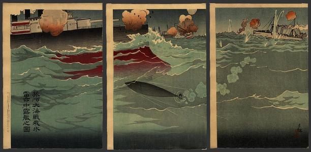 小林清親: A direct torpedo hit on a Russian ship at the great naval battle of Port Arthur - Japanese Art Open Database