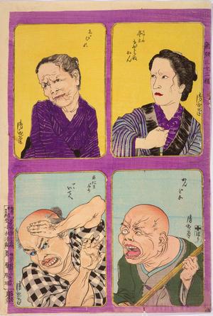 Kobayashi Kiyochika: Teishu modoranukan kandoko shibire atamabuchi — 亭主もどらぬかん かんどこ しびれ あたまぶち - Japanese Art Open Database