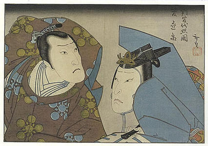 Utagawa Hirosada: Okawa Hashizo as Kanshojo and Ichikawa Shiko as Hangandai Terukuni - Japanese Art Open Database