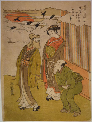Isoda Koryusai: Three Elegant Beginnings — 風流三ッのはじめ - Japanese Art Open Database