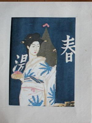 恩地孝四郎: Returning from a Bath — 湯がへり - Japanese Art Open Database