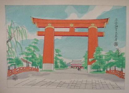 Kotozuka Eiichi: Great Gate of Heian Shrine - Japanese Art Open Database