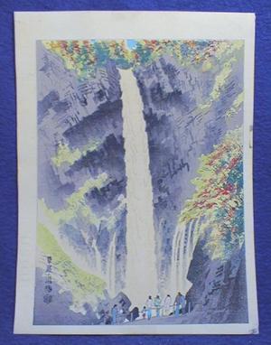 Kotozuka Eiichi: Kegon-no-taki Fall in Autumn - Japanese Art Open Database