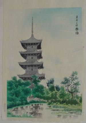 Kotozuka Eiichi: Pagoda - Japanese Art Open Database