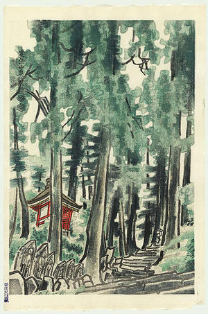 Kotozuka Eiichi: Sanctuary of Muroji Temple, Nara - Japanese Art Open Database