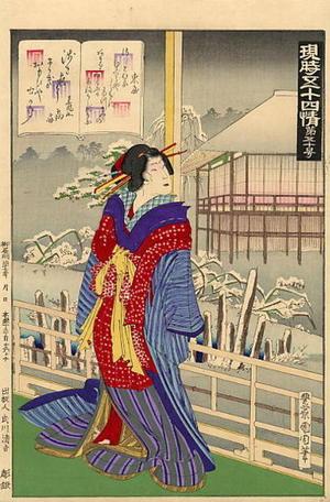 Toyohara Kunichika: Azumaya- Chapter 50 - Japanese Art Open Database