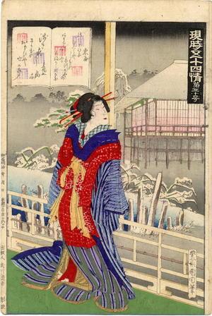 豊原国周: Azumaya- Chapter 50 - Japanese Art Open Database