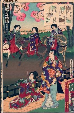 Toyohara Kunichika: No 29- Genji Chapter 29- Miyuki - Japanese Art Open Database