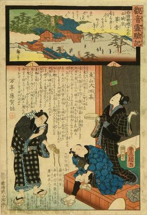 歌川国貞: Kawado Temple, Kyoto - Japanese Art Open Database