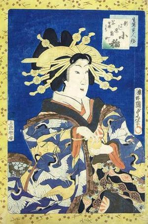 歌川国貞: Courtesan Koine of the Inamoto House, New Yoshiwara — 新吉原角町稲本楼 小稲 - Japanese Art Open Database