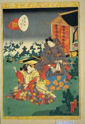 Utagawa Kunisada: CH29- The Royal Outing Miuki — 行幸 - Japanese Art Open Database