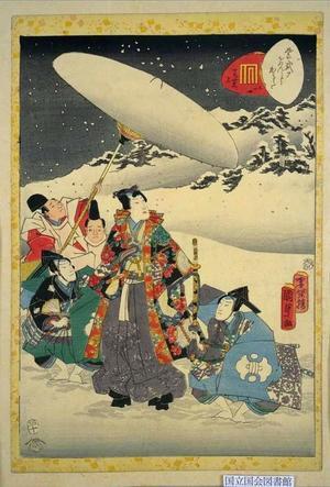 Utagawa Kunisada: CH34- Wakananojo — 若菜上 - Japanese Art Open Database