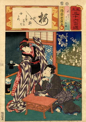 Kunisada and Gengyo: A waitress serving a Samurai a cup of tea - Japanese Art Open Database