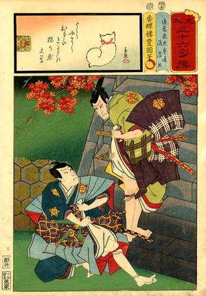 Kunisada and Gengyo: Two actors in character beside stone steps - Japanese Art Open Database