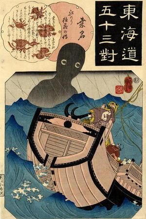 歌川国芳: The Sea Monk - Kuwana - Japanese Art Open Database
