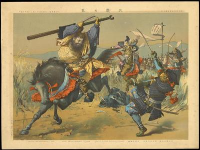 Machida Shinjiro: The Tenkei Era Revolt — 天慶の乱 - Japanese Art Open Database