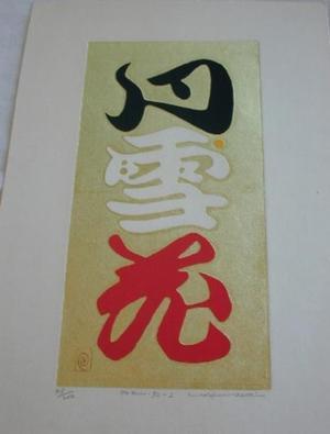 Maki Haku: Poem 72-2 - Japanese Art Open Database