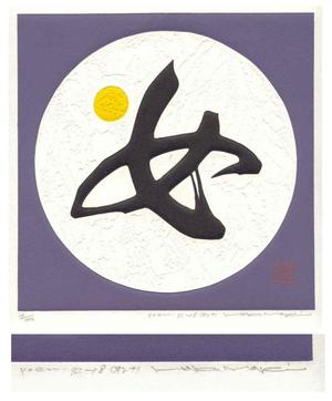 Maki Haku: Poem 92-18 - Japanese Art Open Database