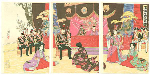 Watanabe Nobukazu: Award Ceremony — Koui Godairei no Zu - Japanese Art Open Database