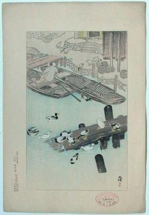 Noda Kyuho: Owada - Japanese Art Open Database