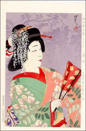 Ohta Masamitsu: Onoe Baiko VII- Wisteria maiden - Japanese Art Open Database