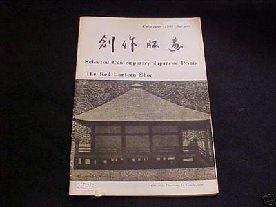Red Lantern Shop: 1965 Autumn Catalog - Japanese Art Open Database