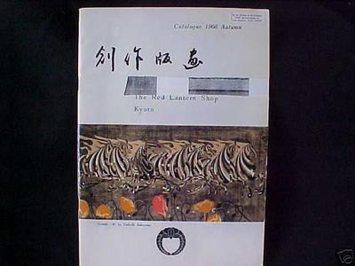 Red Lantern Shop: 1966 Autumn Catalog - Japanese Art Open Database