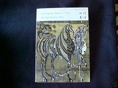 Red Lantern Shop: 1967 Spring Catalog - Japanese Art Open Database