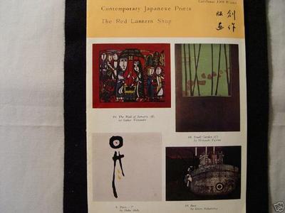 Red Lantern Shop: 1968 Winter Catalog - Japanese Art Open Database