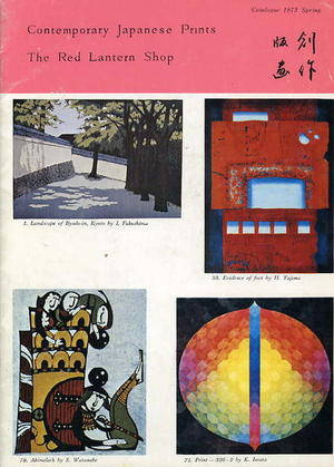 Red Lantern Shop: 1973 Spring Catalog - Japanese Art Open Database