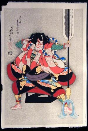 Sadanobu 3 Hasegawa: Unknown - Japanese Art Open Database