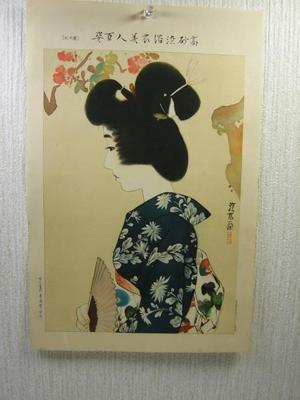 伊東深水: 13 - Japanese Art Open Database
